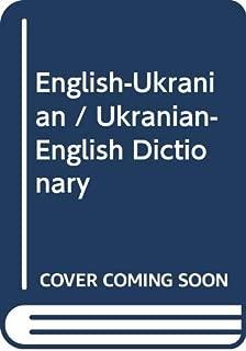 English - Ukranian / Ukranian - English Dictionary - - , - (Ukrainian and English Edition)