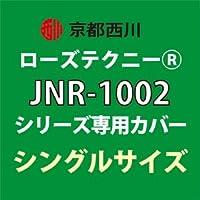 京都西川ローズテクニー(JNR-1002)専用カバー