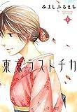 東京ラストチカ 1巻 (コミックアヴァルス)