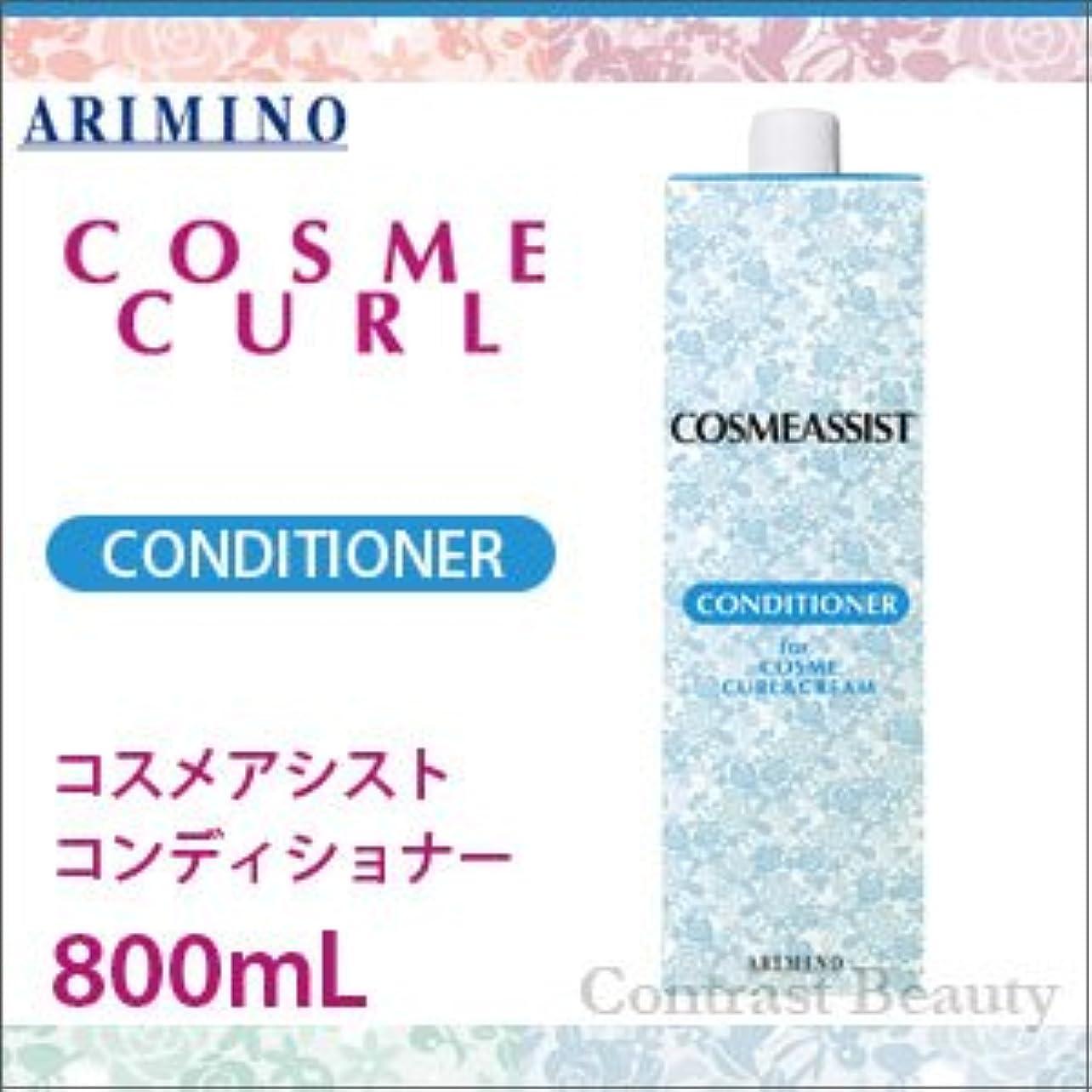 暖かく偶然の苦【X3個セット】 アリミノ コスメアシスト コンディショナー 800ml