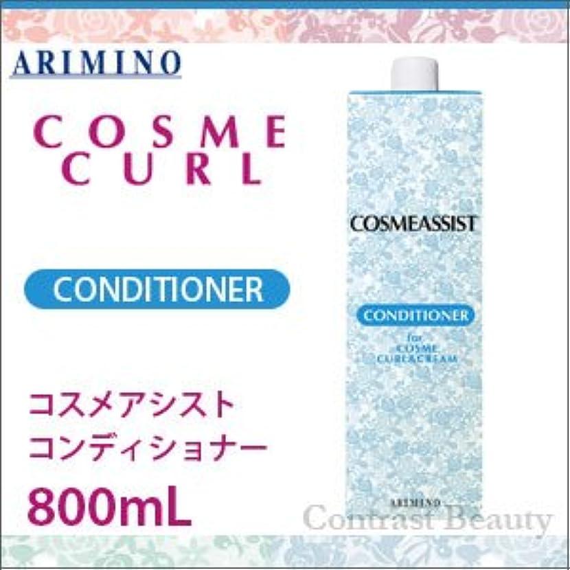 コードレススポット感動する【X4個セット】 アリミノ コスメアシスト コンディショナー 800ml