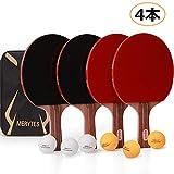 Merytes 卓球 ラケット ピンポンラケット パドル 4本セット 卓球ボール6個付き 卓球 セット