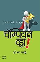 Champion Vha - Marathi