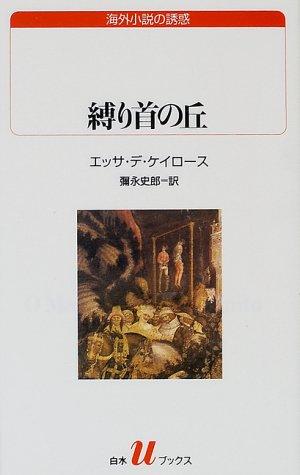 縛り首の丘 (白水Uブックス―海外小説の誘惑)