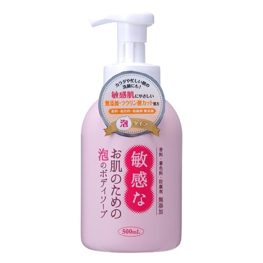 有用必要ないマカダム敏感なお肌のための泡のボディソープ 本体 500mL CBH-FB