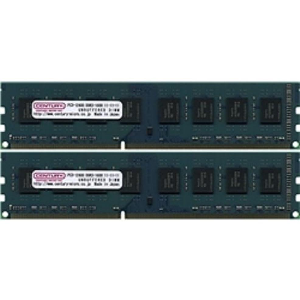 聡明キッチン許可センチュリーマイクロ デスクトップ用 PC3-12800/DDR3-1600 4GBキット(2GB 2枚組) 日本製 CK2GX2-D3U1600