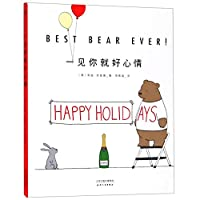 Best Bear Ever! (Chinese Edition)