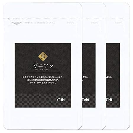 noi ガニアシ アグリマックス サプリメント 3袋セット