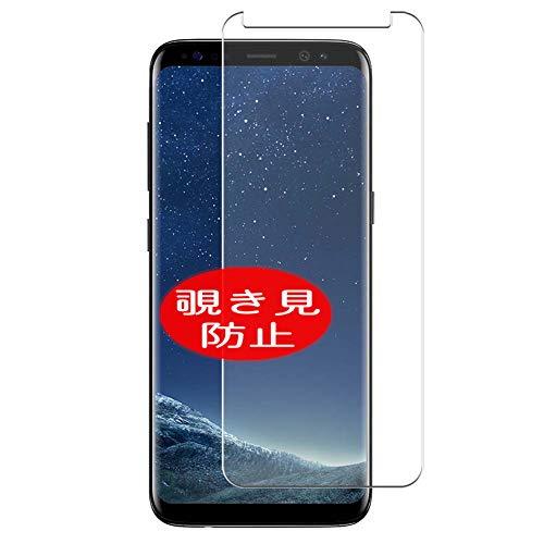 VacFun Anti Espia Protector de Pantalla, compatible con Samsung Galaxy S8+ S8 Plus SM-G955, Screen Protector Filtro de Privacidad Protectora(Not Cristal Templado) NEW Version
