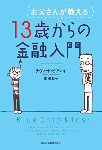 お父さんが教える 13歳からの金融入門 (日本経済新聞出版)