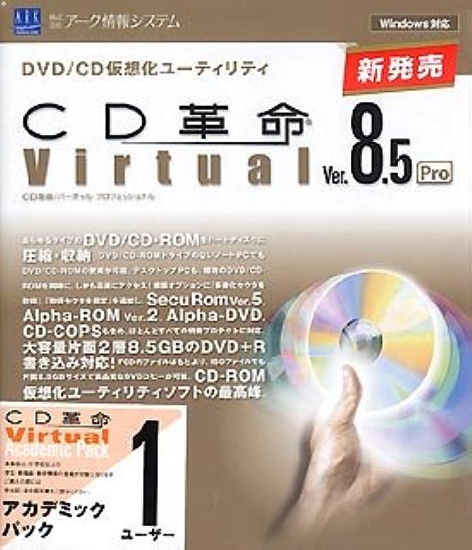 勇気のある大破三番CD革命 Virtual Ver.8.5 Pro アカデミックパック 1ユーザー