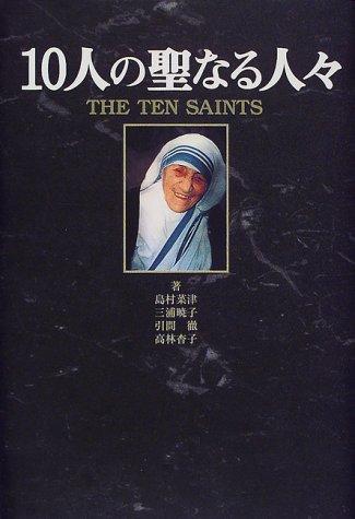 10人の聖なる人々の詳細を見る