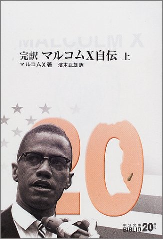 完訳マルコムX自伝 (上) (中公文庫―BIBLIO20世紀)