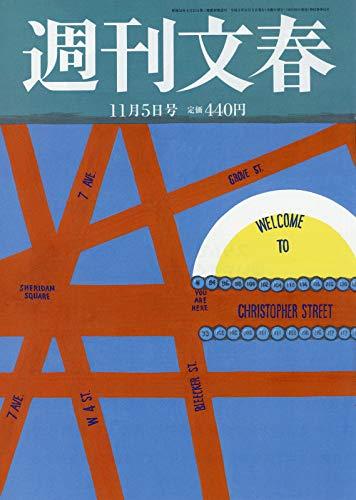 週刊文春 2020年 11/5 号 [雑誌]