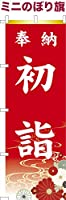 卓上ミニのぼり旗 「初詣3」 短納期 既製品 13cm×39cm ミニのぼり