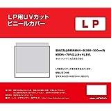 LP用ビニールカバー UVカット 50枚セット / disk union