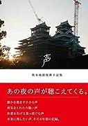 熊本地震復興手記集「声」