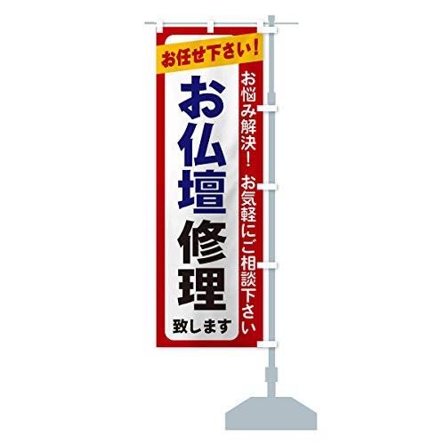 お仏壇修理 のぼり旗 サイズ選べます(ハーフ30x90cm 右チチ)