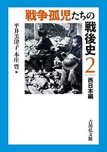 戦争孤児たちの戦後史2: 西日本編の詳細を見る