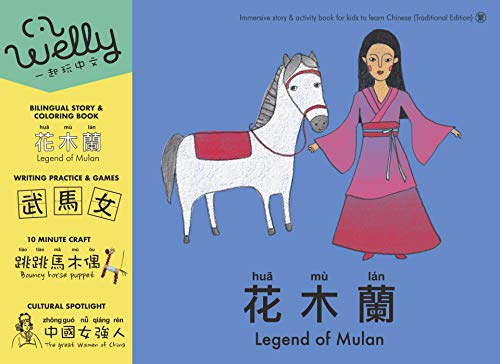 Legend of Mulan (花木蘭): Immersive story & activity book for kids to learn Chinese (Traditional edition) (English Edition)