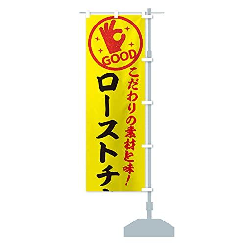 ローストチキン のぼり旗 サイズ選べます(ハーフ30x90cm 右チチ)