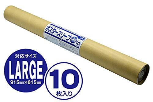 ポスタースリーブLARGE(915×615mm対応)10枚入り