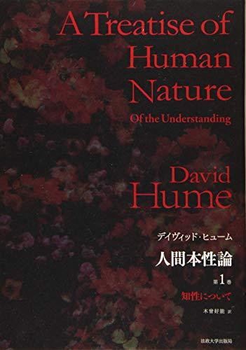人間本性論 第1巻 〈普及版〉: 知性について