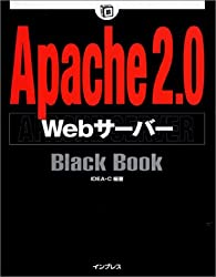 Apache 2.0 Webサーバーblack book
