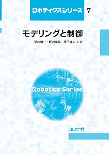 モデリングと制御 (ロボティクスシリーズ 7)