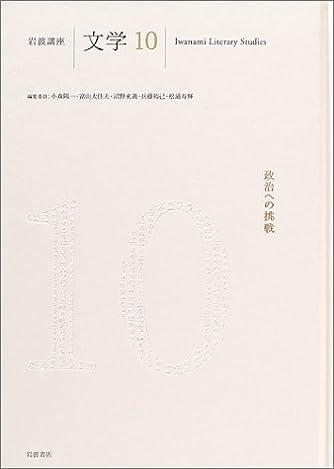 岩波講座 文学〈10〉政治への挑戦