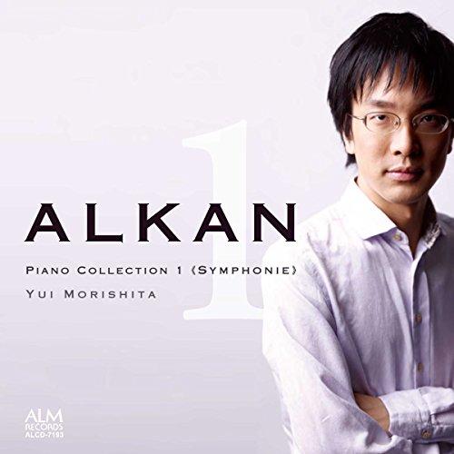 [画像:アルカン ピアノ・コレクション1《交響曲》]