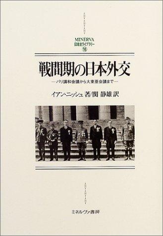 戦間期の日本外交―パリ講和会議から大東亜会議まで (MINERVA日本史ライブラリー)