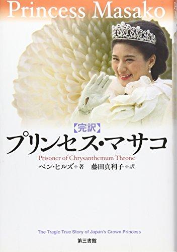 プリンセス・マサコ