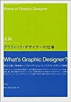 グラフィック・デザイナーの仕事