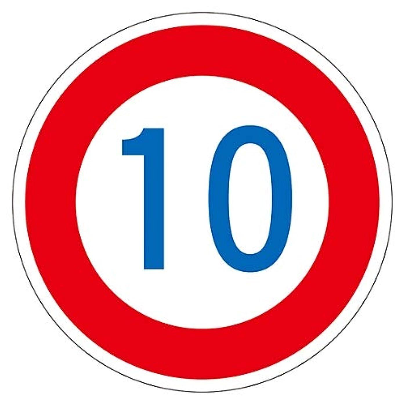 祝福する子音マルコポーロ路面道路標識 「10」 路面-323-10/61-3391-83