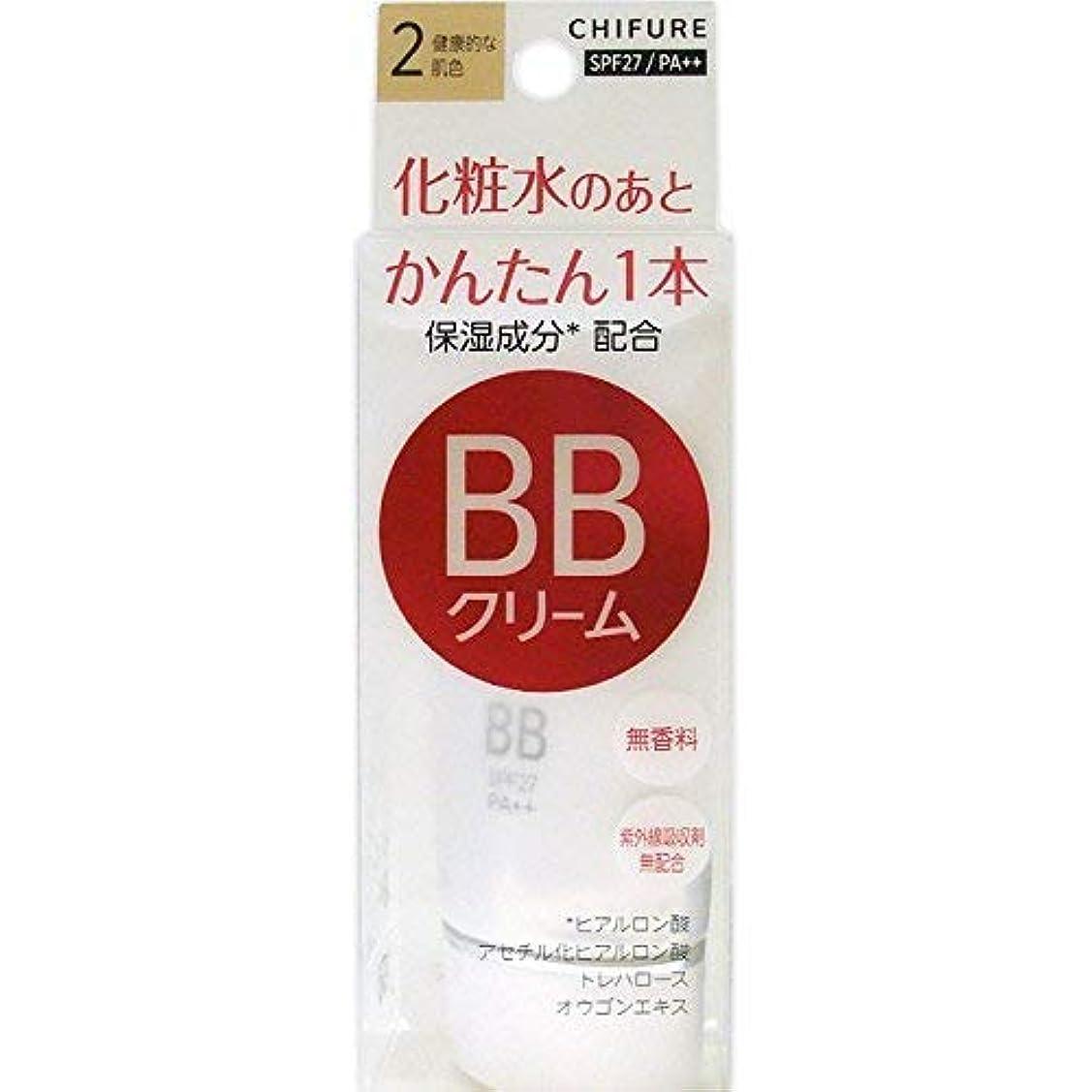 弱点タウポ湖誇張するちふれ化粧品 BB クリーム 2 健康的な肌色 BBクリーム 2