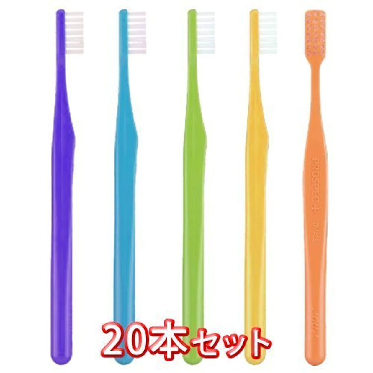 長くする無視できるケントプロスペック プラス 歯ブラシ 20本入 スモール