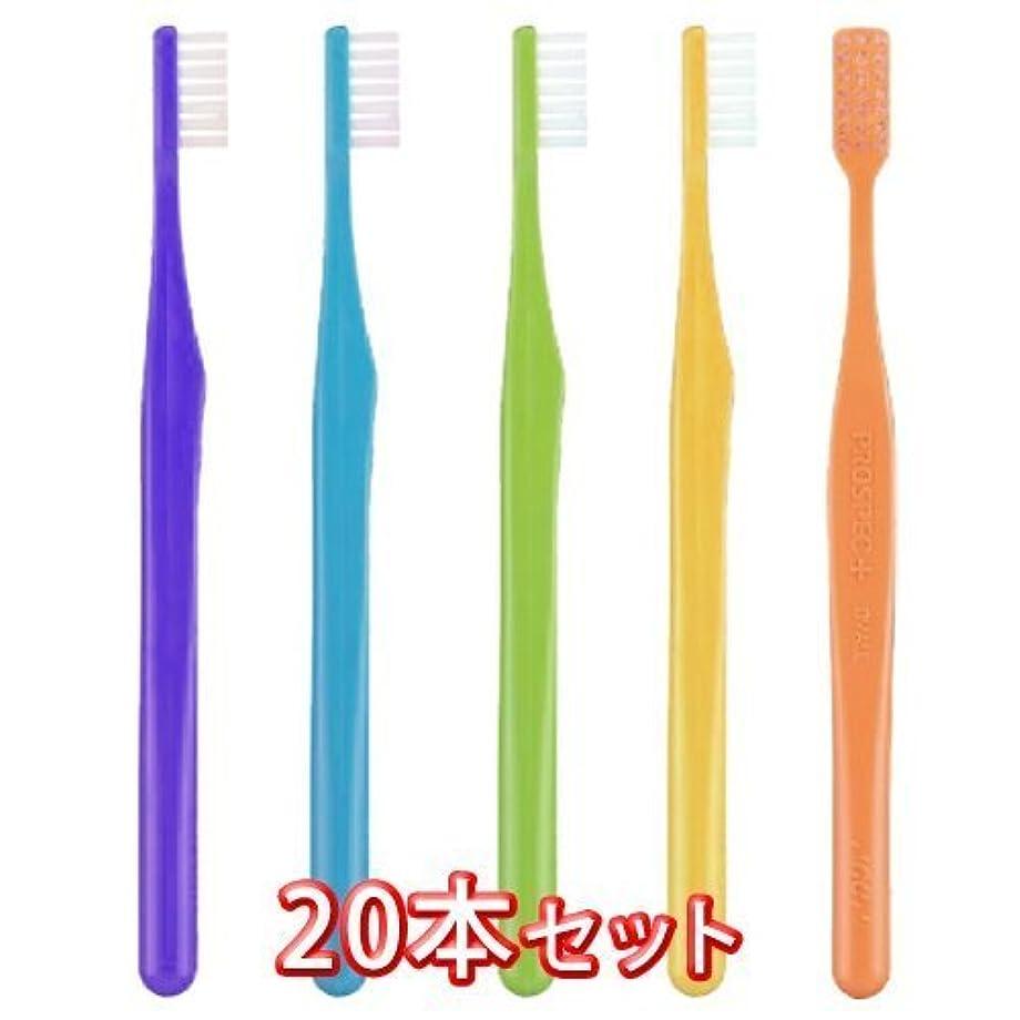 ハッチ仕方おなかがすいたプロスペック プラス 歯ブラシ 20本入 スモール