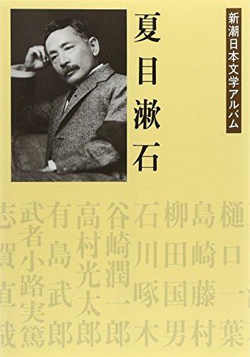夏目漱石 新潮日本文学アルバム〈2〉
