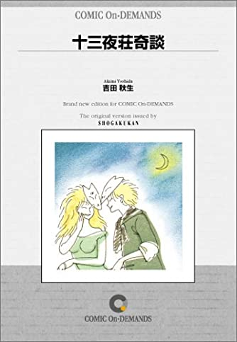 十三夜荘奇談 オンデマンド版 [コミック] (PFビッグコミックス)