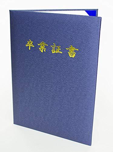 一創オリジナル [卒業証書]箔文字入 賞状ファイル 証書ホルダー BL48[紺] 布クロス調 A4
