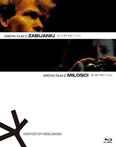 殺人に関する短いフィルム/愛に関する短いフィルム ブルーレイセット クシシュトフ・キェシロフスキ [Blu-ray]
