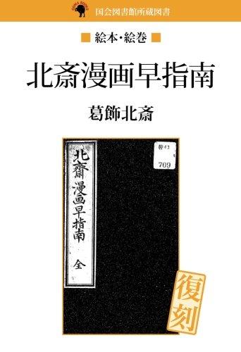 北斎漫画早指南 (NDL所蔵古書POD)