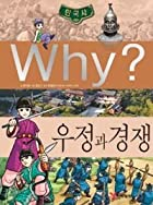 Why? Korean History: Friendship and Competition