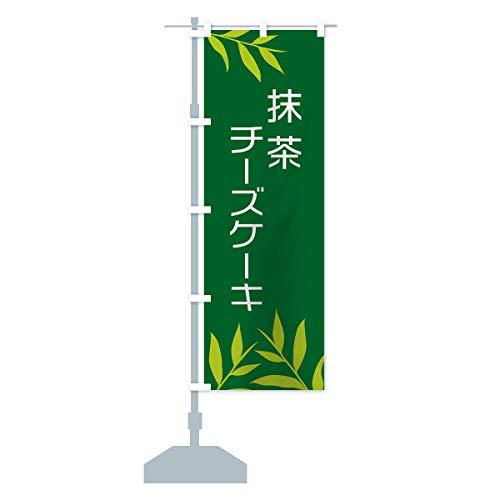 抹茶チーズケーキ のぼり旗(レギュラー60x180cm 左チチ 標準)