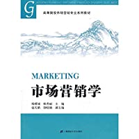 Marketing colleges Marketing textbook series(Chinese Edition)