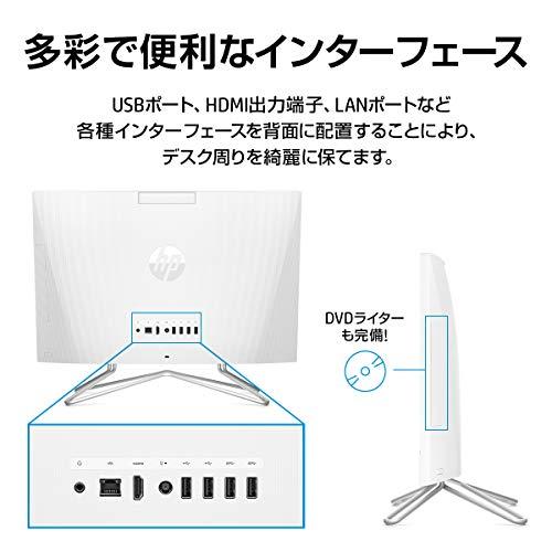 HP液晶一体型デスクトップパソコンインテルCorei5メモリ8GB256GBSSD2TBHDDWindows1021.5インチIPSフルHDタッチディスプレイHPAll-in-One22ピュアホワイトWPSOffice付き(型番:9EH11AA-AAAC)