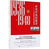 中共中央在延安——一个马克思主义政党的崛起