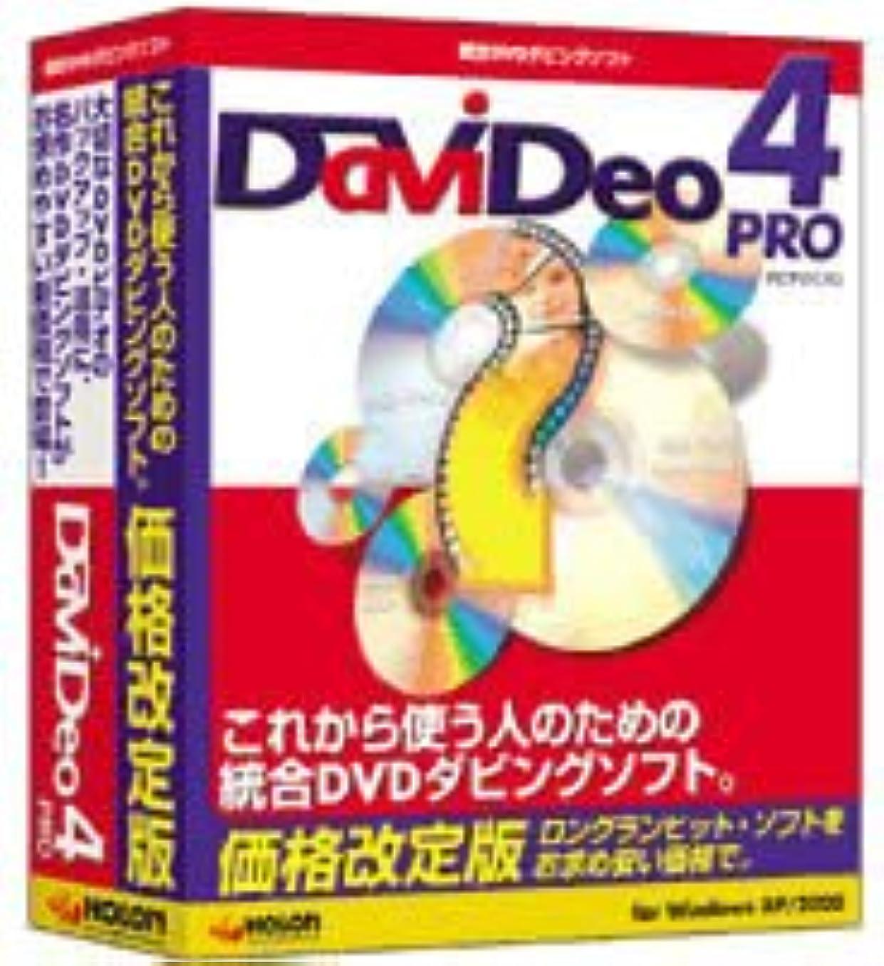 プレミアム音救出DaViDeo 4 Pro 価格改定版