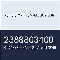 メルセデスベンツ(MERCEDES BENZ) RバンパーベースキャリアRH 2388803400.